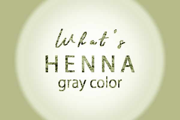 植物性染料ヘナで白髪染めの特徴や仕上がりを詳しく紹介