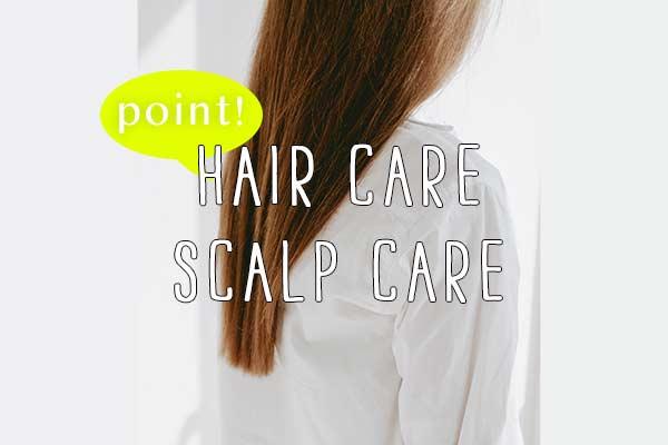 【髪と頭皮のケア】自宅でもちょっと意識して実践してほしいポイント