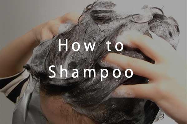 頭皮ケアの第一歩となる自宅でのシャンプーの仕方