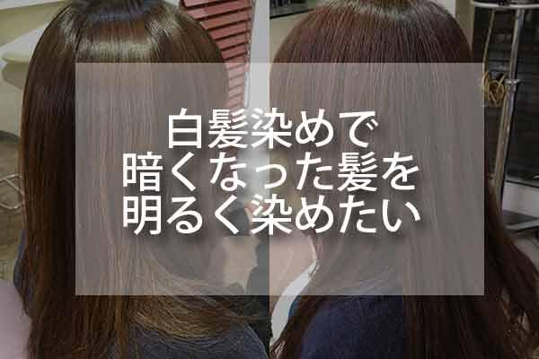 暗い白髪染めで黒っぽくなった髪を明るくする3つの方法と無理のない提案