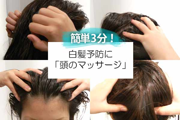 【白髪予防】自宅で簡単に出来る頭の3分マッサージの仕方