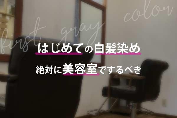 【自分でやるのはマズイ】初めての白髪染めは絶対に美容室で!