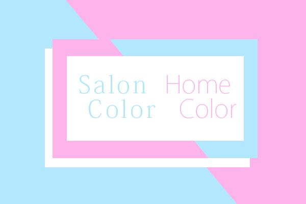 美容室の白髪染めと市販のものは何が違うの?