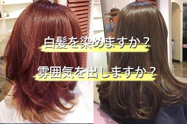 明るく白髪を染めてオシャレな雰囲気を作る時の考え方とポイント