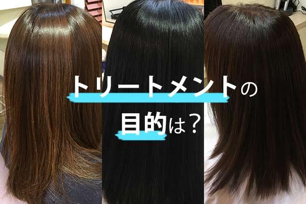 ヘアトリートメントの目的は髪のケア。理解せずに使っても効果は薄い…