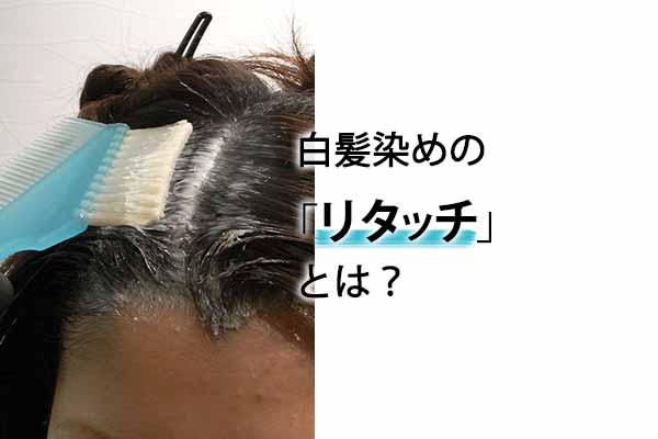 美容室の白髪染めは根元染め(リタッチ)でダメージ軽減が基本です