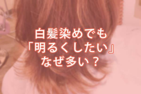 白髪染めでも明るくしたいという希望が多いのはなぜか?