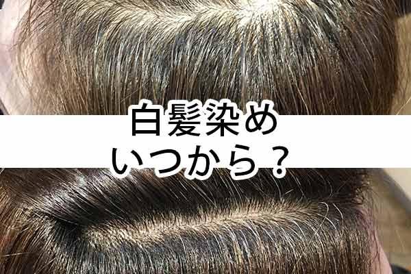 白髪染めはいつからするのが普通なの?