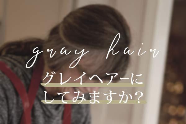 【グレイヘアとは?】白髪染めをやめたい方に知っておいて欲しいこと