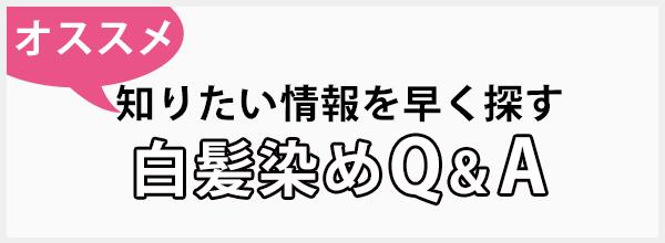 白髪染めQ&A